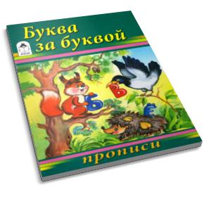 propisi_bukva_za_bukvoj.png