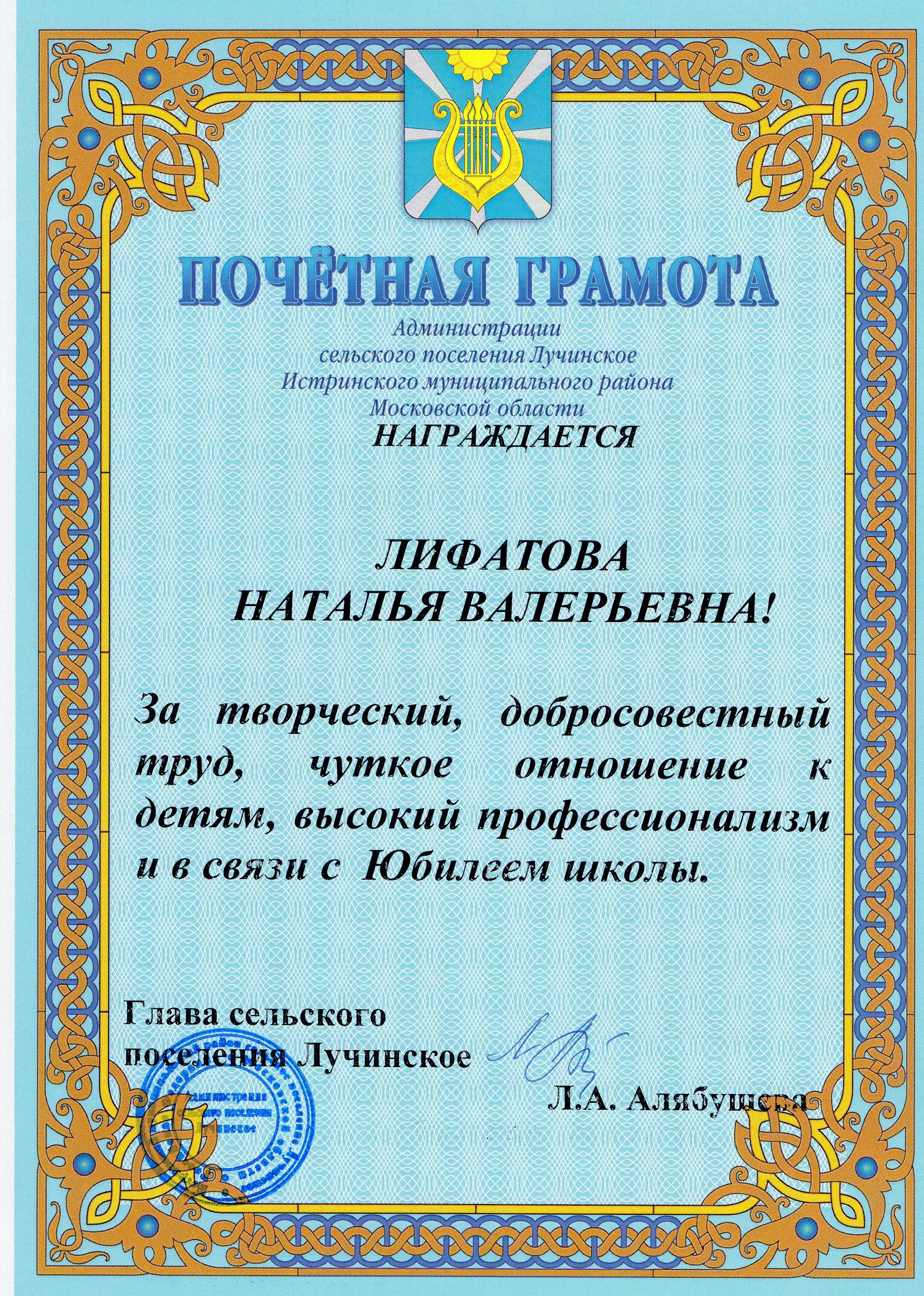 Администрация с.п.Лучинское