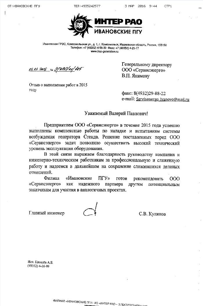 отзыв_2016_Ивановские ПГУ (СЕРВИСЭНЕРГО.