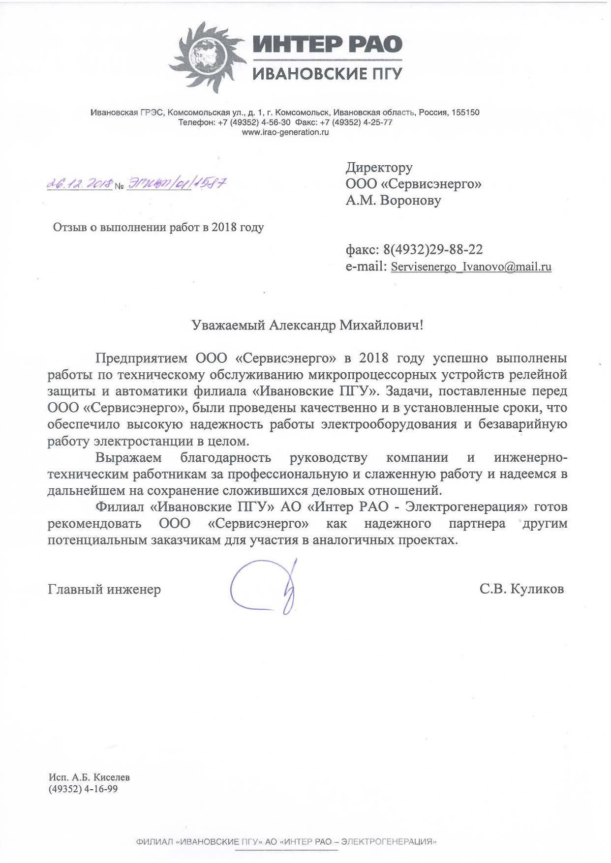 отзыв_2018_Ивановские ПГУ (сервисэнерго)