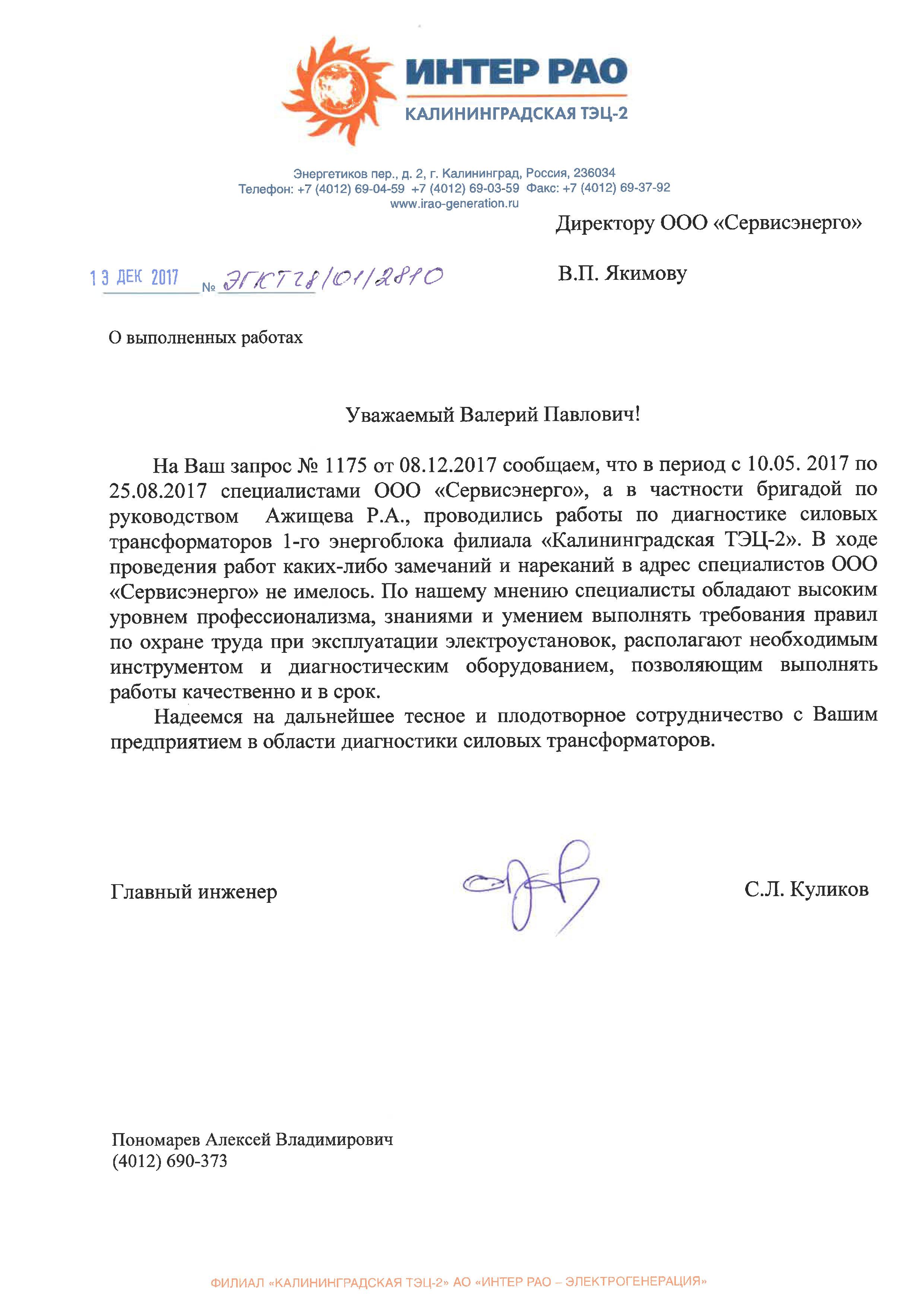 отзыв_2017_Калининградская ТЭЦ-2 (СЕРВИСЭНЕРГО)