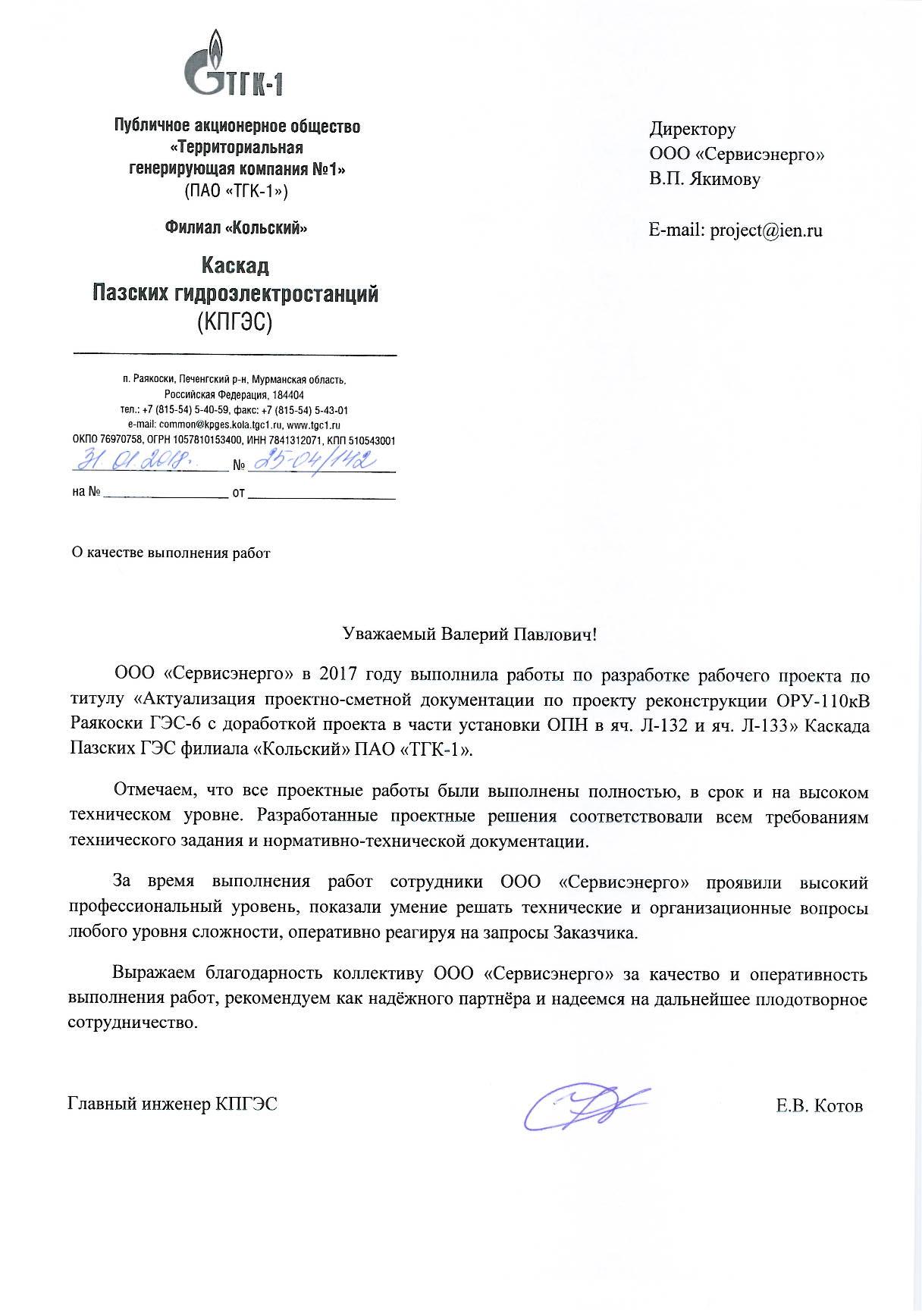 отзыв_2018_Каскад Пазских ГЭС (СЕРВИСЭНЕРГО)