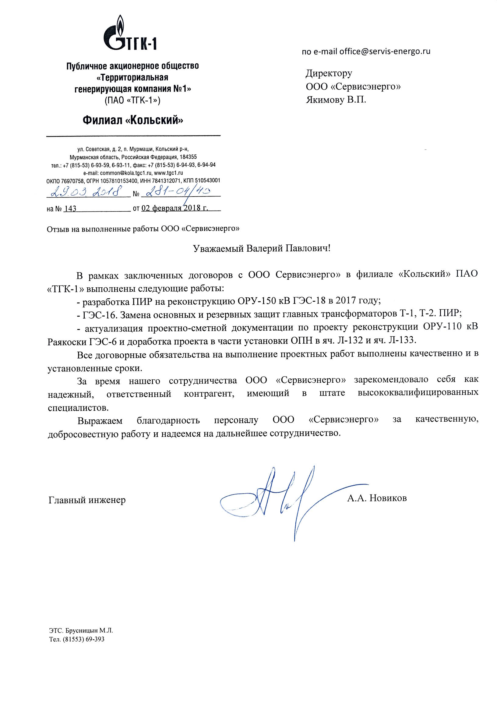 отзыв_2018_ТГК-1_Кольский (СЕРВИСЭНЕРГО)