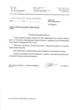 отзыв_2019_Ивановская ТЭЦ-2 (Сервисэнерг