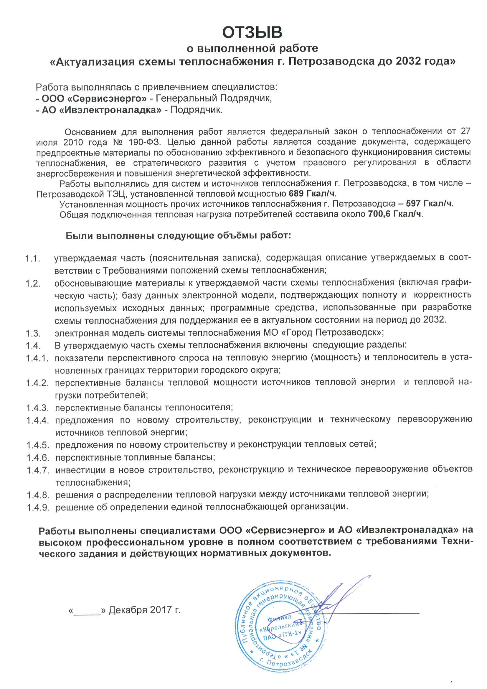 отзыв_2017_Петрозаводск