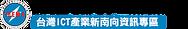 logo_新南向.png