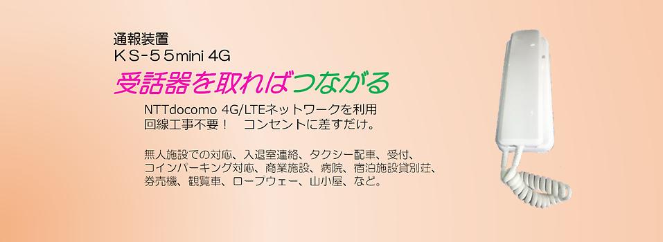 スライド6(7)_通報装置_20201002.png