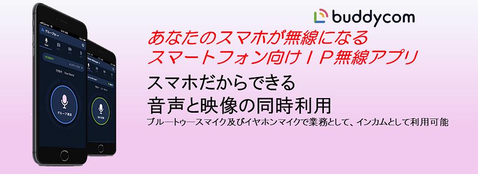 スライド1_buddycom_3.PNG