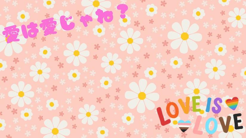 ICU Festival Love Is Love.jpg