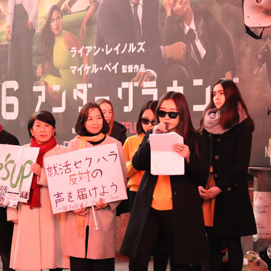 Shibuya Protest against Sexual Harassment of job-seeking Students (December 2019)