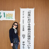 Sexual violence lecture in Nagano (January 2020)