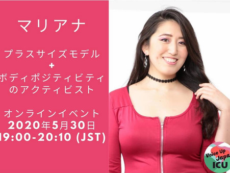 Event Report: Body Positivity in Japan with plus- sized model Mariana