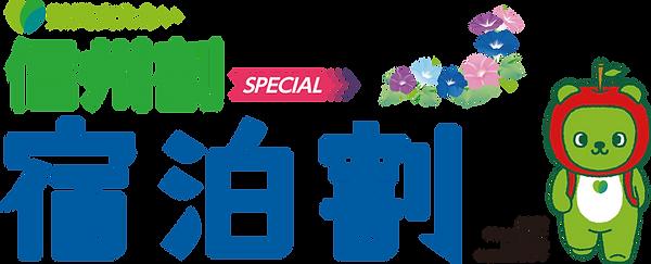 syukuhaku_logo.png