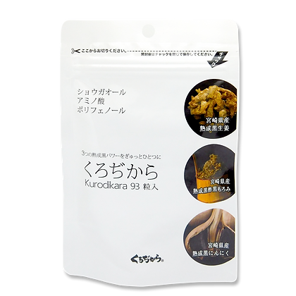 Kurodikara Supplement