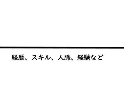 【会員】縦のラインと横のライン