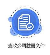 開有限公司服務 -流程5