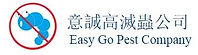意誠高滅蟲公司 Long Logo.JPG