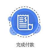 開有限公司服務 -流程3