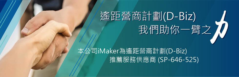 遙距營商計劃(D-Biz),i-Maker