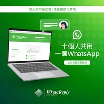 WhataReply_十個人共用Whatsapp_多人客服page-01.jpg