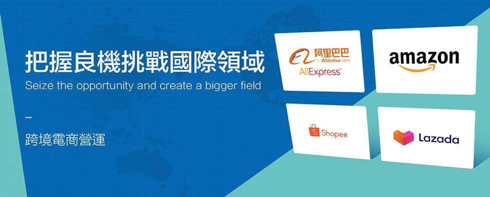 跨境電商,跨境電商平台,i-Maker-banner
