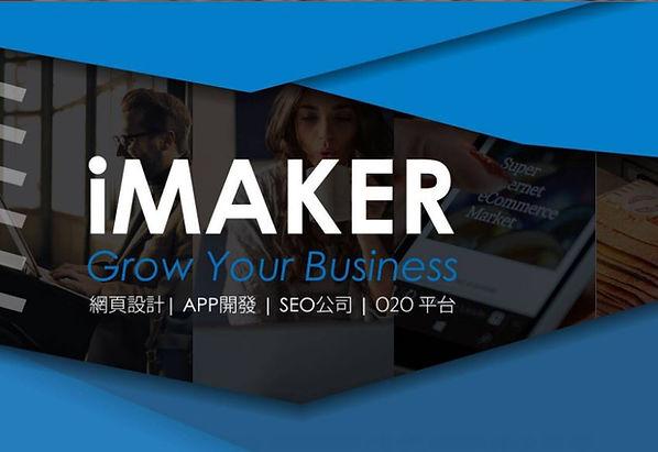 網頁設計,APP開發,SEO公司