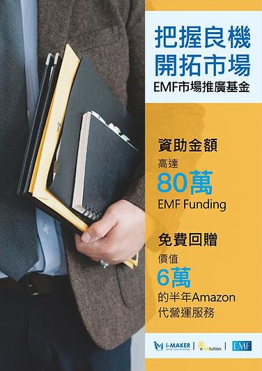 Amazon代營運,Amazon電商,i-Maker-poster02