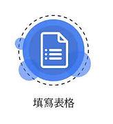 開有限公司服務 -流程2