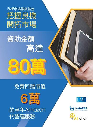 Amazon代營運,Amazon電商,i-Maker-poster01