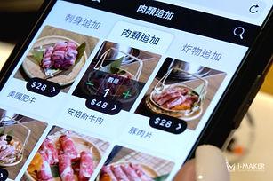 自助點餐, 自助點餐系統, i-Maker -pic03
