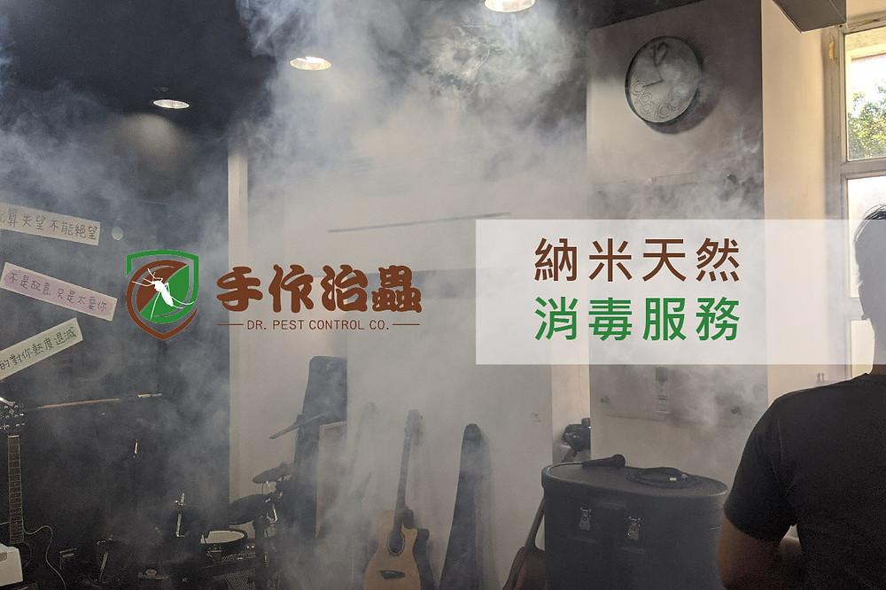 納米天然消毒服務.jpg