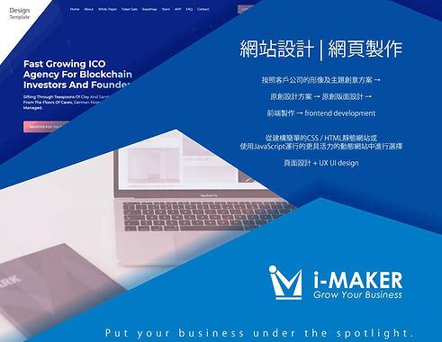 網頁設計_i-Maker