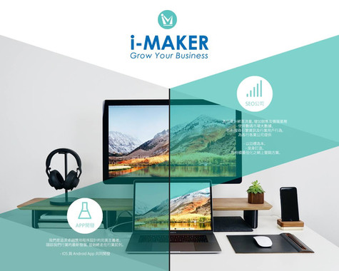 seo公司,app開發