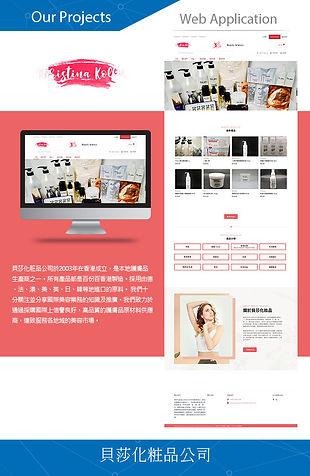 貝莎化粧品公司.jpg