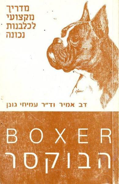 """הנהלת ההתאחדות הישראלית לכלבנות מודיעה בצער על פטירתו של דר' עמיחי גונן ז""""ל"""