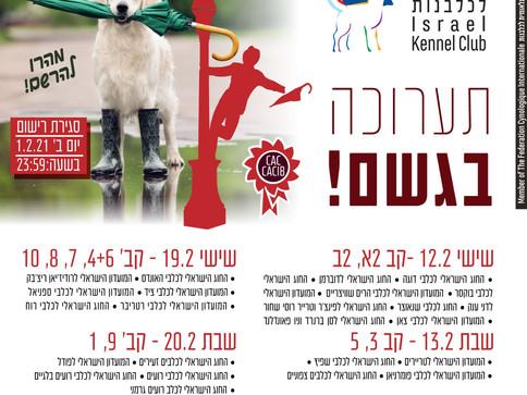 סיקור התערוכה הבינלאומית המתגלגלת - אביחיל 2021 - שופט דימיטרי אוברובסקי, ישראל
