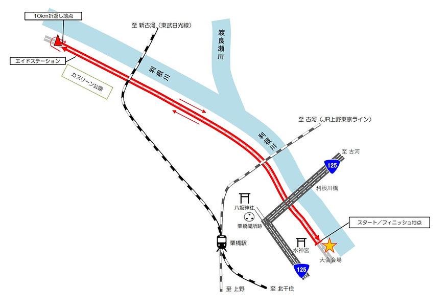 栗橋関所マラソンコース2020.jpg