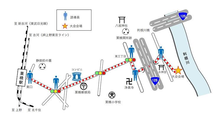 栗橋関所マラソンアクセス2020.jpg