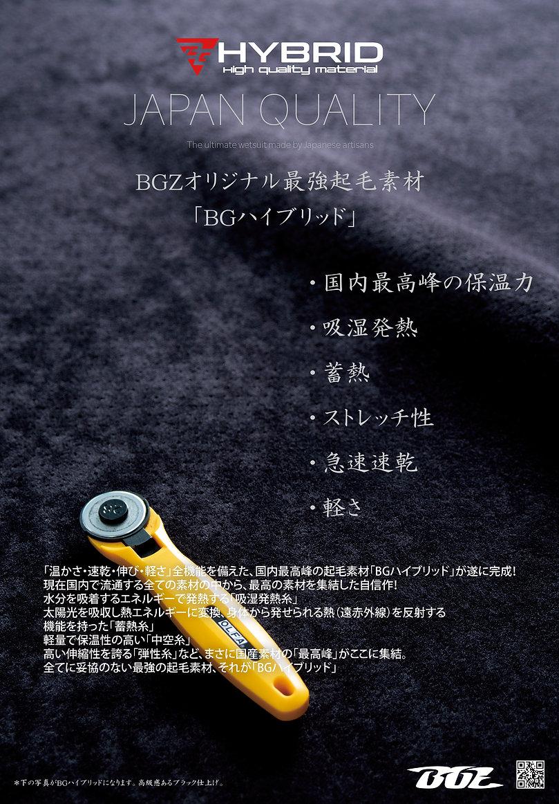 2019 FW 裏表紙.jpg