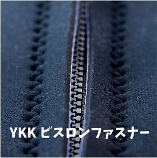 YKKファスナー.jpg