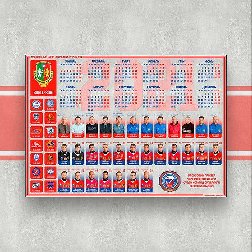 """Календарь ХК """"Уральский трубник"""" Сезон 2020/2021"""
