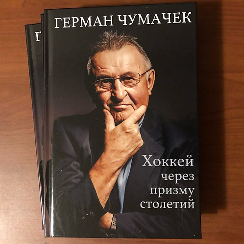 """Книга """"Герман Чумачек. Хоккей через призму столетий"""""""