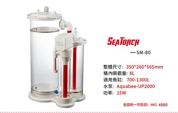 SeaTorch 鈣反應器 SM-80