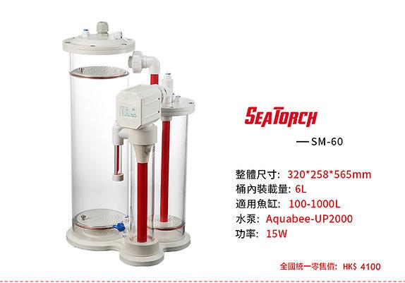 SeaTorch 鈣反應器 SM-60