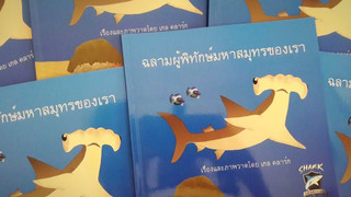Shark Guardian Children's Book now available in Thai