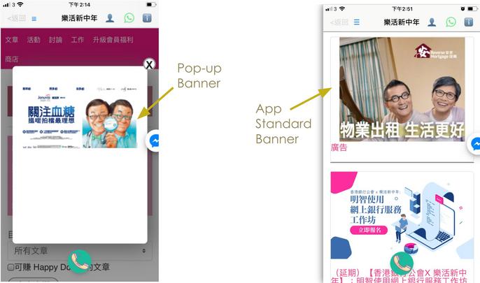 Banner Ad (Mobile App)