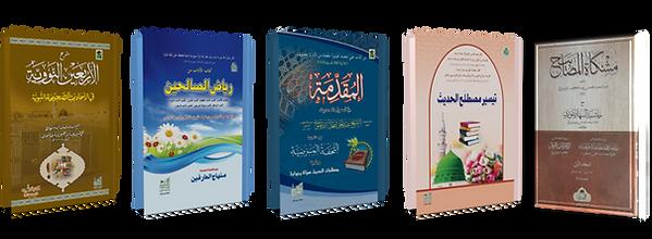 2ndary hadith books.png