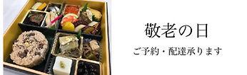 敬老アイコン_edited.jpg