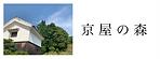 京屋の森アイコン