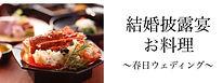 披露宴料理アイコン_edited.jpg
